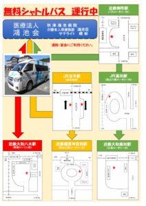 法人無料シャトルバスの乗車位置_ホームページ用のサムネイル