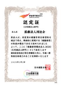 200893_医療法人鴻池会のサムネイル